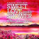 SWEET LOVE SHOWER 2018 出演決定!日程、チケットなど全情報!